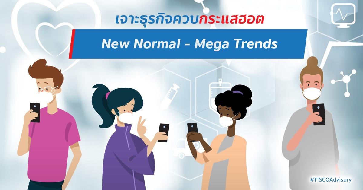 เจาะธ รก จควบกระแสฮอต New Normal Mega Trends Tisco Advisory